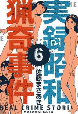 実録昭和猟奇事件 6-電子書籍