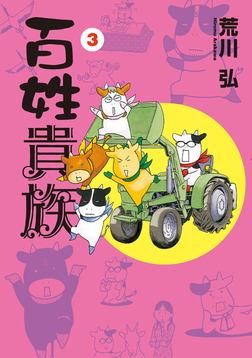 百姓貴族(3)-電子書籍