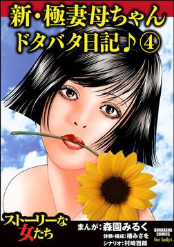 新・極妻母ちゃんドタバタ日記♪ 4-電子書籍