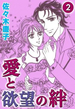 愛と欲望の絆 (2)-電子書籍
