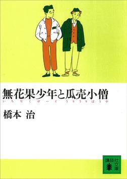無花果少年と瓜売小僧-電子書籍