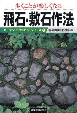 歩くことが楽しくなる飛石・敷石作法-電子書籍