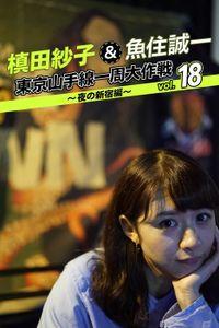 槙田紗子&魚住誠一 東京山手線一周大作戦 vol.18 ~夜の新宿編~