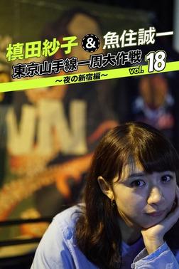槙田紗子&魚住誠一 東京山手線一周大作戦 vol.18 ~夜の新宿編~-電子書籍