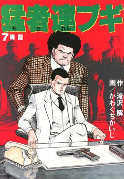 猛者連ブギ (7)-電子書籍