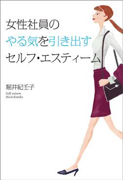 女性社員のやる気を引き出すセルフ・エスティーム-電子書籍