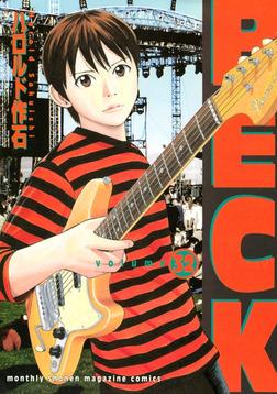 BECK(32)-電子書籍