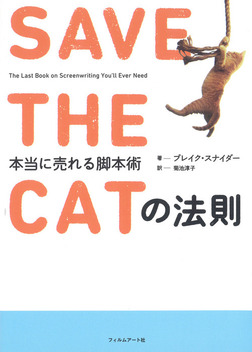 SAVE THE CATの法則-電子書籍