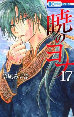 暁のヨナ 17巻-電子書籍