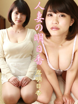 人妻の明日香 岸明日香-電子書籍