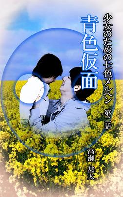 少女のための七色メルヘン 第二話 青色仮面-電子書籍
