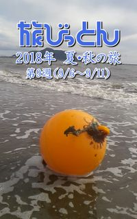 旅びっとん 2018年 夏・秋の旅 第9週