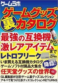ゲームグッズ(裏)カタログ