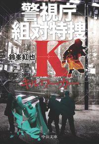 キルワーカー 警視庁組対特捜K