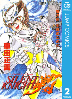 SILENT KNIGHT 翔 2-電子書籍