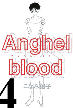 Anghel blood(4)-電子書籍