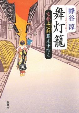 舞灯籠―京都上七軒幕末手控え―-電子書籍
