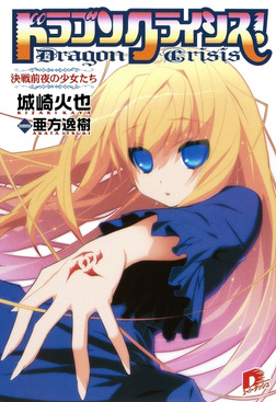 ドラゴンクライシス! 12 決戦前夜の少女たち-電子書籍