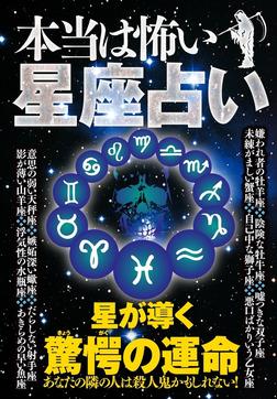 本当は怖い星座占い-電子書籍