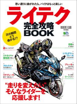 ライテク完全攻略BOOK-電子書籍