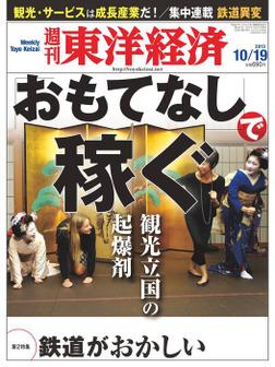 週刊東洋経済 2013年10月19日号-電子書籍