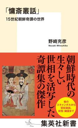 「慵斎叢話」15世紀朝鮮奇譚の世界-電子書籍