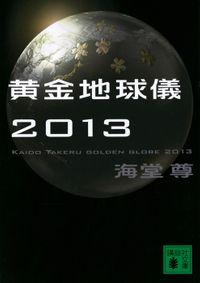 黄金地球儀2013【電子特典付き】...