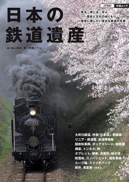 日本の鉄道遺産-電子書籍