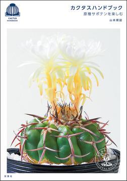 カクタスハンドブック 原種サボテンを楽しむ-電子書籍