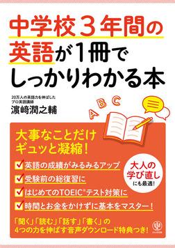 中学校3年間の英語が1冊でしっかりわかる本-電子書籍