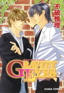 GRAVITY EYES(2)-電子書籍