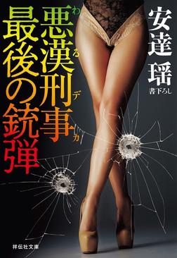 悪漢刑事 最後の銃弾-電子書籍