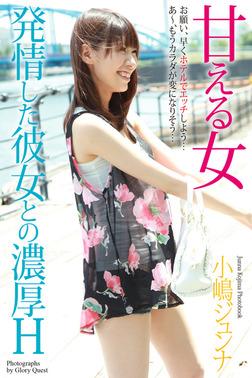 甘える女 発情した彼女との濃厚H 小嶋ジュンナ 写真集-電子書籍
