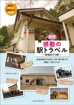 関西 感動の駅トラベル 駅舎めぐり旅-電子書籍