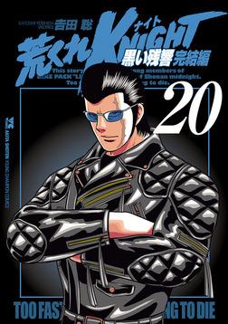 荒くれKNIGHT 黒い残響完結編 20-電子書籍