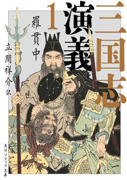 三国志演義 1-電子書籍