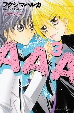 AAA(3)-電子書籍