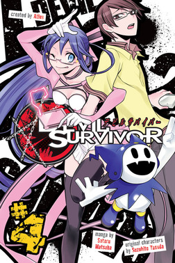Devil Survivor 4-電子書籍