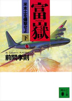 富嶽(下) 米本土を爆撃せよ-電子書籍
