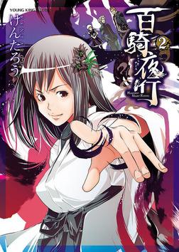 百騎夜行 (2)-電子書籍