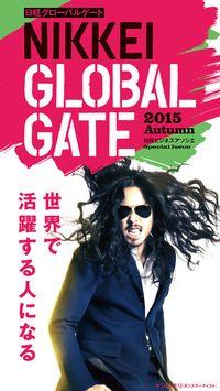 日経ビジネスアソシエ Special Issue 日経GLOBAL GATE 2015 Autumn