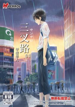 三叉路-01--電子書籍