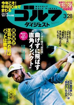週刊ゴルフダイジェスト 2017/3/28号-電子書籍