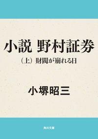 小説 野村証券(上) 財閥が崩れる日