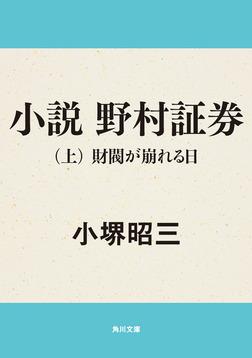 小説 野村証券(上) 財閥が崩れる日-電子書籍