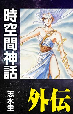 時空間神話外伝 -ディルムン伝説--電子書籍