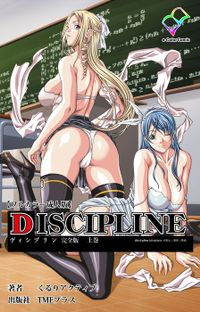 【フルカラー成人版】DISCIPLINE 上巻 完全版