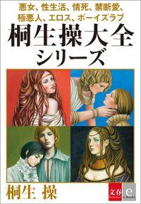 桐生操の世界大全(文春e-Books)