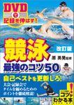 DVDで記録を伸ばす!競泳 最強のコツ50 改訂版 【DVDなし】