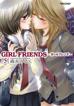 GIRL FRIENDS 5巻-電子書籍